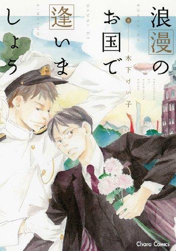 浪漫のお国で逢いましょう (CHARA コミックス)の詳細を見る