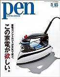 Pen (ペン) 「特集:家電コンシェルジュが本気で選ぶ、この家電が欲しい。」〈2018年5/15号〉 [雑誌]