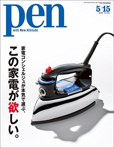 Pen (ペン) 「特集:家電コンシェルジュが本気で選ぶ、こ...