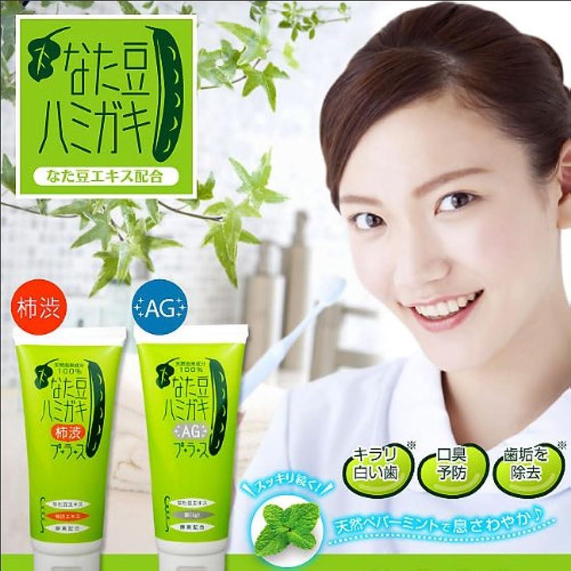 凝縮する収容する広告するなた豆ハミガキ 歯磨き粉 (柿渋プラス)