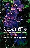広島の山野草 春編 画像