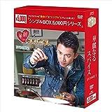 華麗なるスパイス DVD-BOX2<シンプルBOXシリーズ>