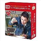 華麗なるスパイス DVD-BOX2