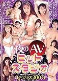 夜のAVヒットスタジオ ゴージャス300分 [DVD]