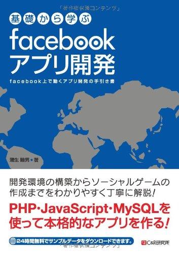 基礎から学ぶ facebookアプリ開発の詳細を見る
