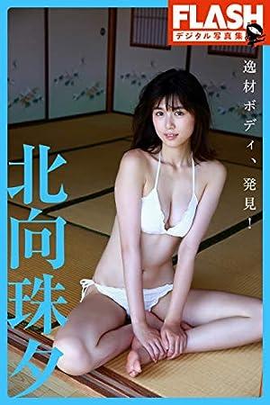 FLASHデジタル写真集 北向珠夕 逸材ボディ、発見!