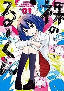 裸のるーくん 1巻 (デジタル版ヤングガンガンコミックス)