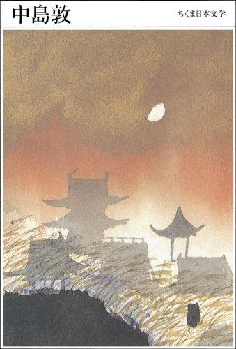 中島敦 (ちくま日本文学 12)の詳細を見る
