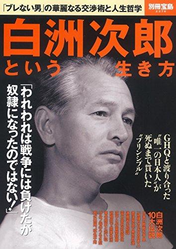 白洲次郎という生き方 (別冊宝島 2376)