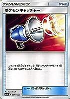 ポケモンカードゲームSM/ポケモンキャッチャー(U)/ウルトラサン