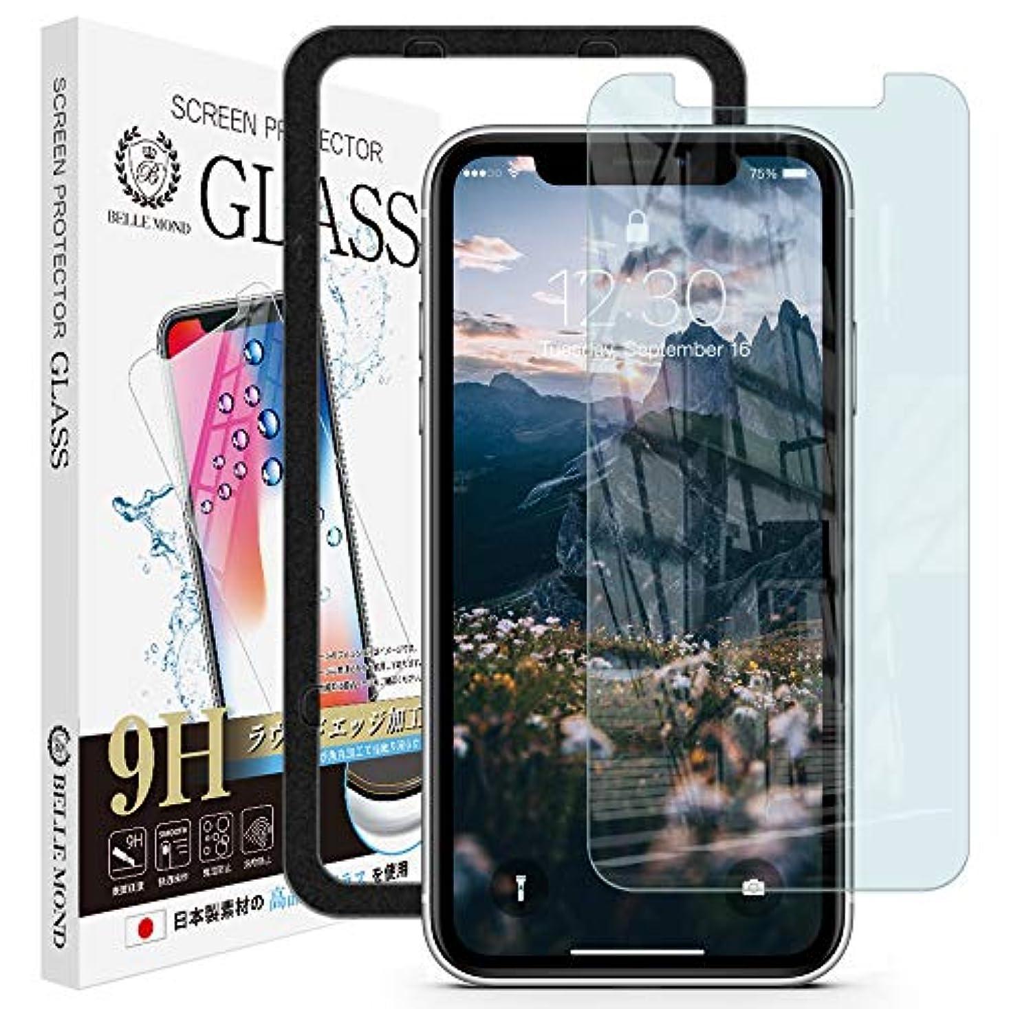 時代非公式振る舞いiPhone 11 / iPhone XR ブルーライトカット ガラスフィルム 【簡単貼付けガイド枠付き】 指紋防止 保護フィルム 【BELLEMOND】 iPhone 11/XR GBL 枠付き
