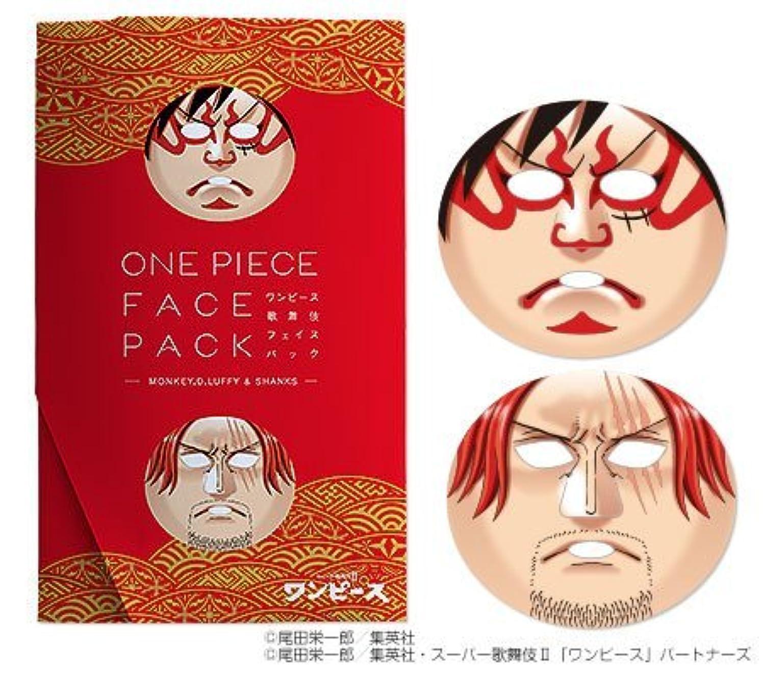 厚さカーフ体系的にワンピース 歌舞伎 フェイスパック (モンキー.D.ルフィ&赤髪のシャンクス)