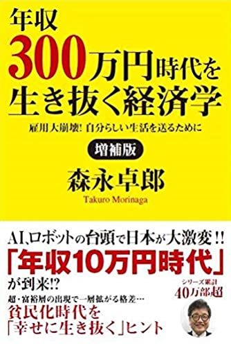 増補版 年収300万円時代を生き抜く経済学 雇用大崩壊!自分らしい生活を送るために