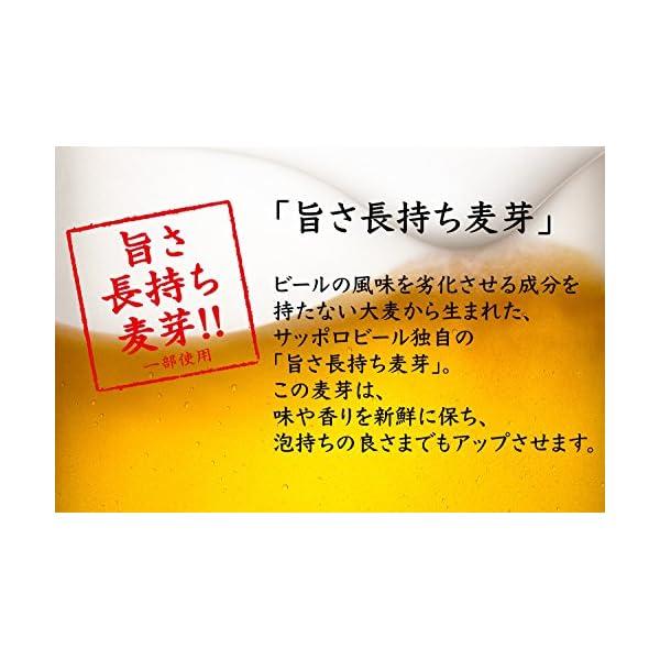 サッポロ 黒ラベル [ 500ml×24本 ]の紹介画像4