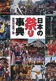 日本の祭り事典