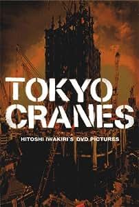 TOKYO CRANES [DVD]