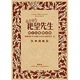DVD付き初回限定版 さよなら絶望先生 第15集 (少年マガジンコミックス)