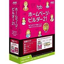 ホームページ・ビルダー21 書籍セット アカデミック版