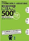 にほんご500問 ~初級~