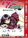 いちご100%カラー版【期間限定無料】2(ジャンプコミックスDIGITAL)