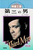 第三の男 (英和対訳映画文庫)