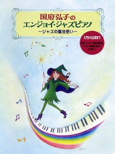 ヤマハミュージックメディア『国府弘子のエンジョイ・ジャズピアノ ~ジャズの魔法使い~』