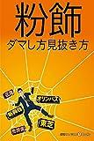 粉飾 ダマし方見抜き方 週刊エコノミストebooks