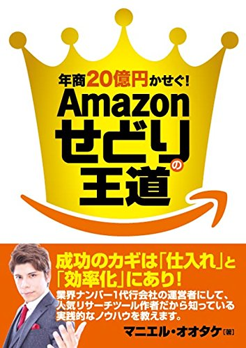 年商20億円かせぐ!  Amazonせどりの王道