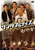 僕らのワンダフルデイズ[DVD]