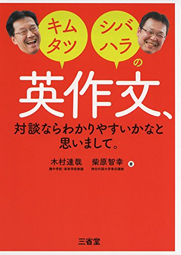 キムタツ・シバハラの 英作文、対談ならわかりやすいかなと思いまして。