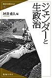 ジェンダーと生政治 (戦後日本を読みかえる)