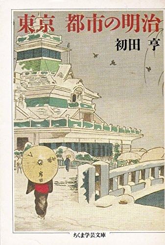 東京 都市の明治 (ちくま学芸文庫)の詳細を見る