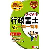 2013年版 U-CANの行政書士 これだけ! 一問一答集 (ユーキャンの資格試験シリーズ)