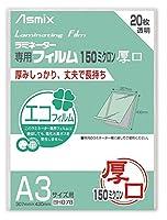 (まとめ買い) アスカ Asmix ラミネートフィルム 厚口 150μ A3サイズ 20枚入 BH-078 【×10】