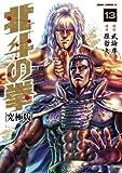北斗の拳【究極版】 13 (ゼノンコミックスDX)