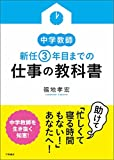中学教師 新任3年目までの仕事の教科書 (中学教師の教科書シリーズ)