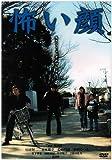 怖い顔[DVD]