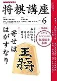 NHK 将棋講座 2017年 6月号 [雑誌] (NHKテキスト)