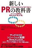 新しいPRの教科書