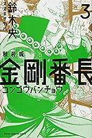 新装版 金剛番長(3) (講談社コミックス)