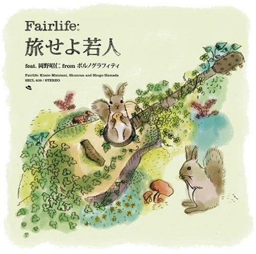 旅せよ若人 feat. 岡野昭仁 from ポルノグラフィティ