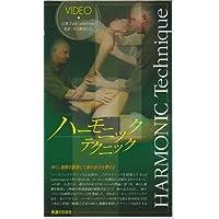 ハーモニックテクニック 1巻 (1) [VHS]