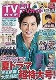 月刊TVガイド愛知・三重・岐阜版 2019年8月号
