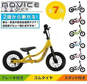 キックバイク NOVICE(ノービス) 12インチ 2歳児 男の子 女の子 ブレーキ スタンド付 ペダルなし ゴムタイヤ 子供用 幼児用 軽量 キッズバイク 乗用玩具 バランスバイク プレゼント 誕生日 組立工具付 (ツヤケシイエロー)