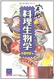 「実況・料理生物学 (阪大リーブル030)」販売ページヘ