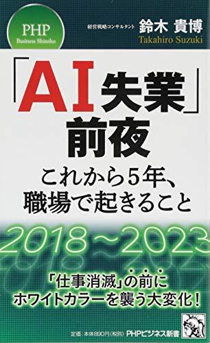 「AI失業」前夜——これから5年、職場で起きること (PHPビジネス新書)