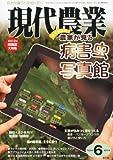 現代農業 2012年 06月号 [雑誌]
