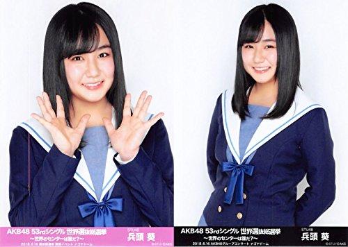 【兵頭葵】 公式生写真 AKB48 53rdシングル 世界選...