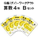G脳(グノ)-ワークアウト4年算数 Bセット(No.6~10) (G脳(グノ)-ワークアウト)