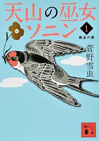 天山の巫女ソニン(1) 黄金の燕 (講談社文庫)